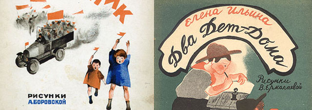 Soviet children's books 1920s – 1930s