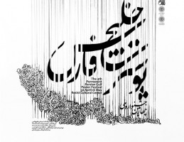 4nd Persian Gulf Poster Festival (Design By Mohammad Ardalani)