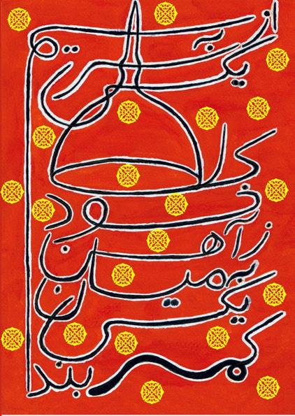 By Zeinab Haghighi