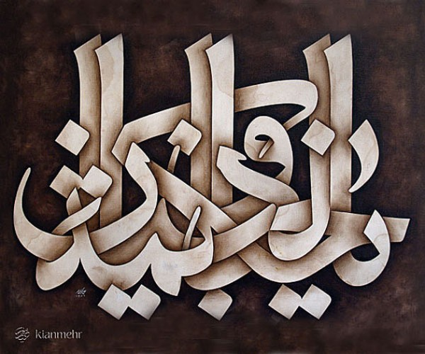 Persian Calligraphy Meets Fine Art Graphic News