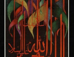 30 Red Supplication Calligraphy Ascending into Flag Banners, 1982
