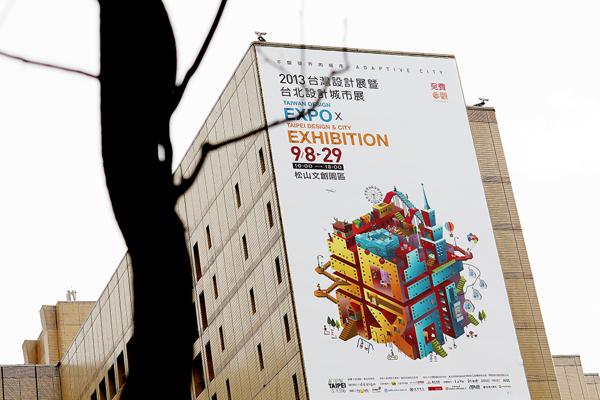 2013 TAIWAN DESIGN EXPO - 19