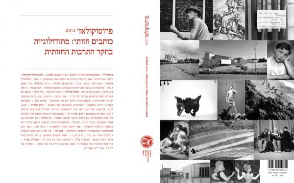 proto_2013_cover copy