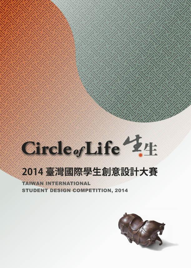 2014 TISDC_edm_s-1