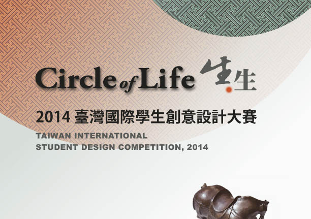 Call for Entries: Circle of life – Taiwan International Student Competition, 2014