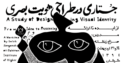 A Study of Designing Visual Identity, From Idea to Presenting | Two Days Workshop and Lecture by Saleh Zanganeh