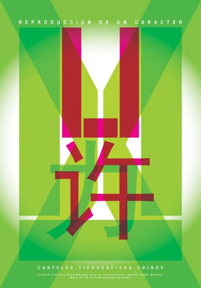 "Li Xu ""Playing a Character"" Chinese typographic Poster Exhibition"