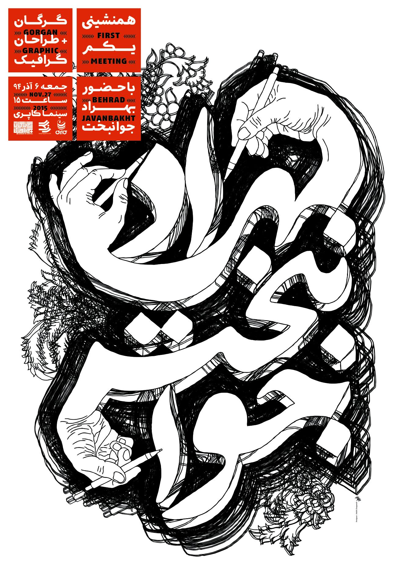 Gorgan+Graphic First Meeting_Poster by Saleh Zanganeh