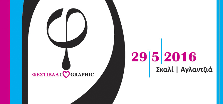 I LOVE GRAPHIC FESTIVAL | Call for Poster Competition