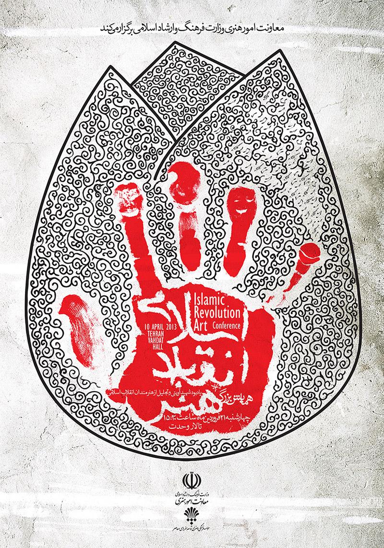 2013-Islamic-Revelution-Art-Conference