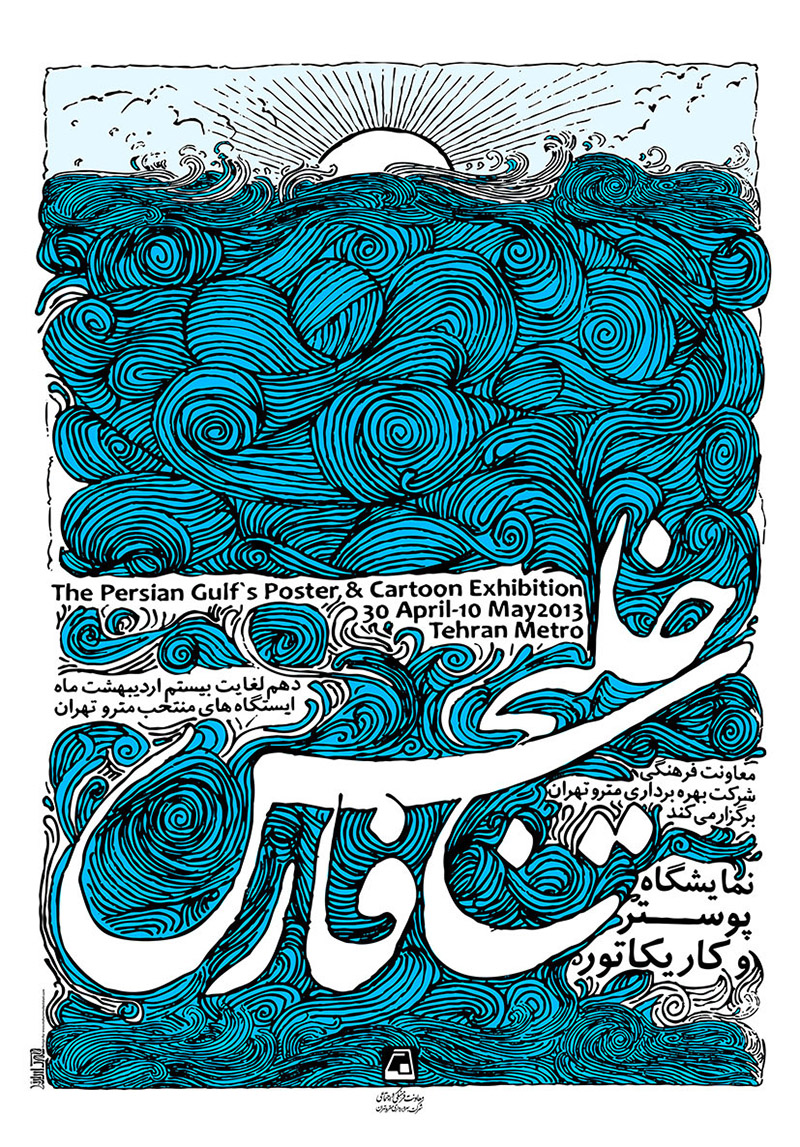 2013-Persian-Gulf-Poster-and-Cartoon-Festival