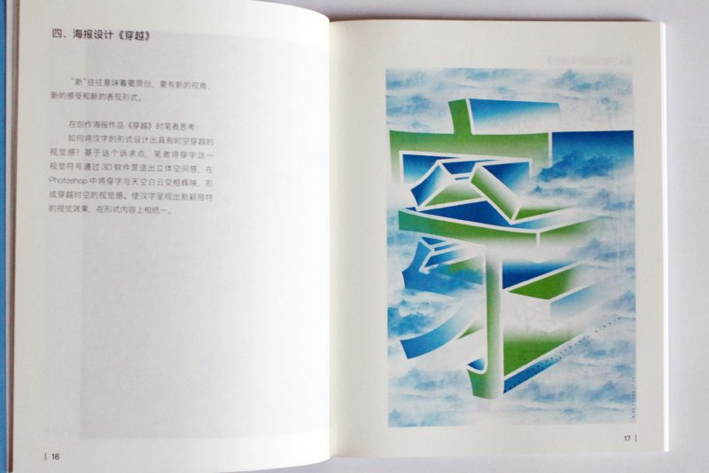 Chinese character creative idea and 3D printing
