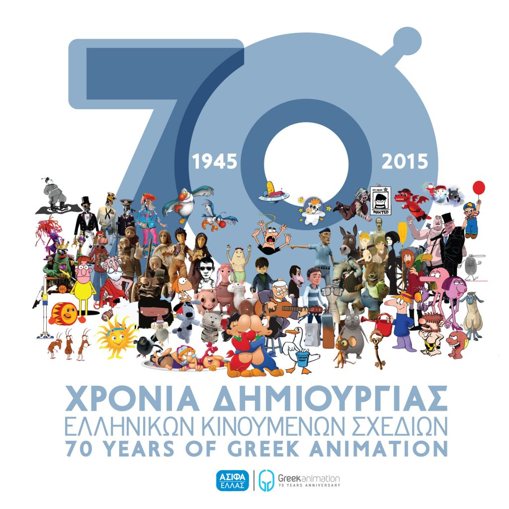 70 Years of Greek Animation | Book Release