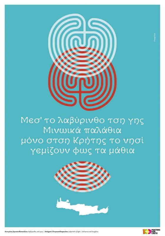 099. Αντιγόνη Χρυσανθοπούλου / Antigoni Chryssanthopoulou