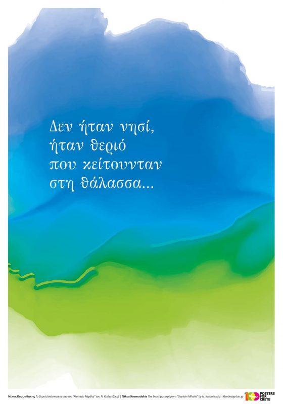 041. Νίκος Κοσμαδάκης / Nikos Kosmadakis