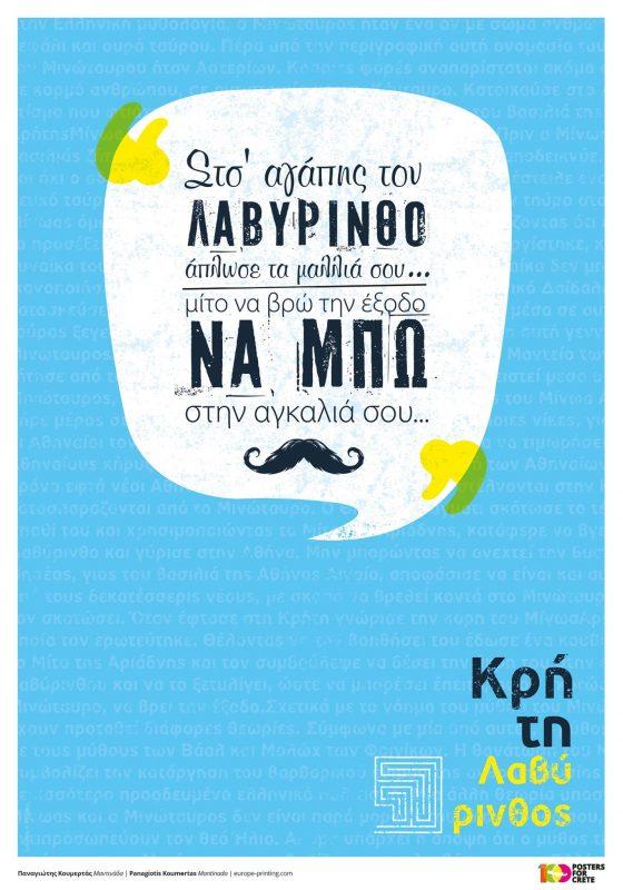 042. Παναγιώτης Κουμερτάς / Panagiotis Koumertas