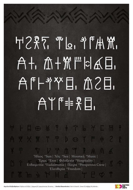 004. Αιμιλία Αλεξανδράτου / Aimilia Alexandratou