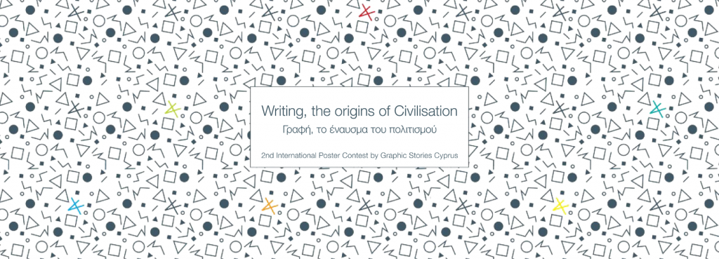 Writing, the origins of Civilisation | International Poster Contest by Graphic Stories Cyprus