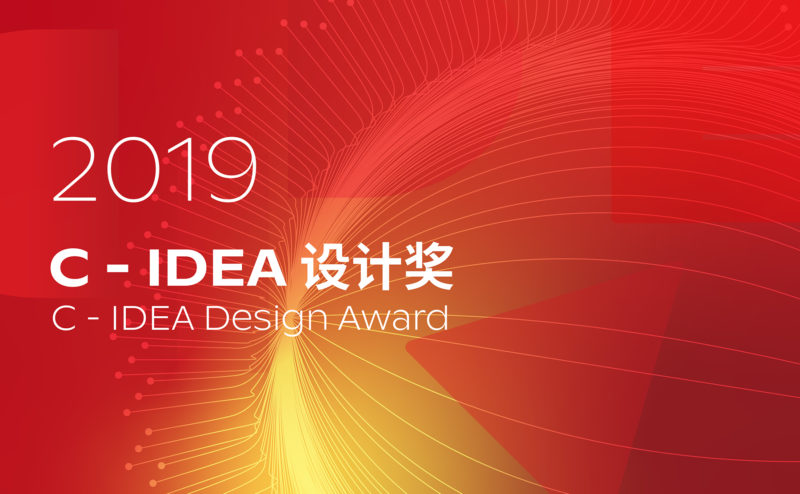 C -IDEA DESIGN AWARD 2019